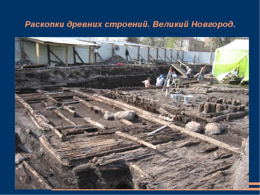 Раскопки древних строений. Великий Новгород.