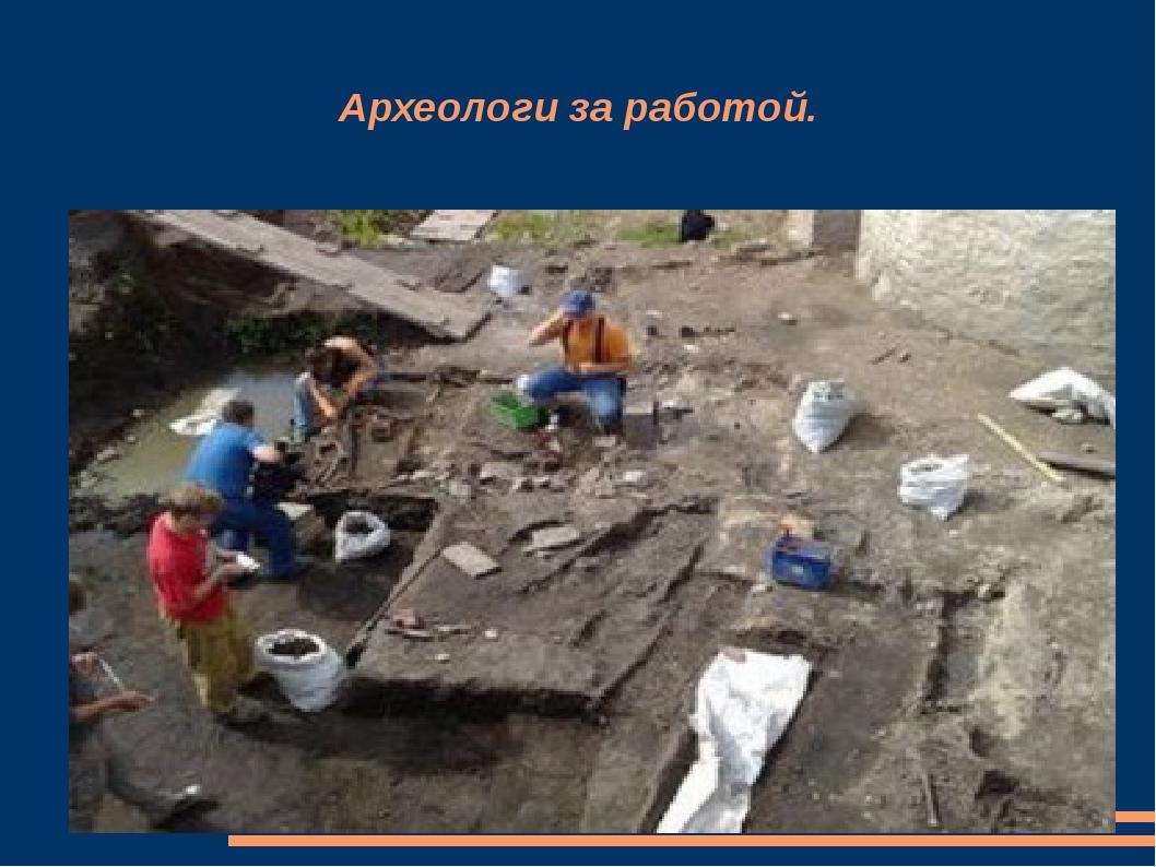 Археологи за работой.