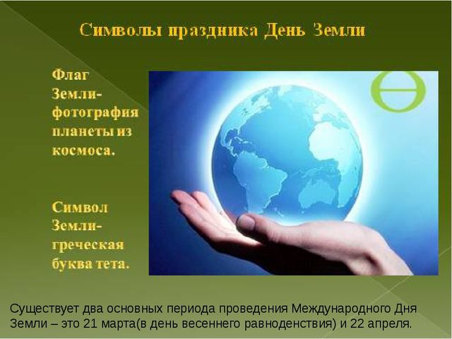 Существует два основных периода проведения Международного Дня Земли – это 21...