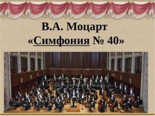 В.А. Моцарт «Симфония № 40»