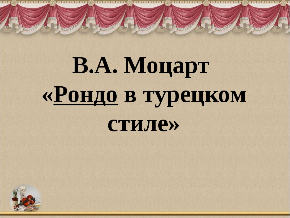 В.А. Моцарт «Рондо в турецком стиле»