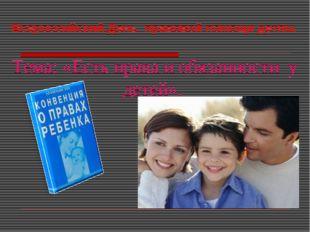 Всероссийский День правовой помощи детям. Тема: «Есть права и обязанности у д