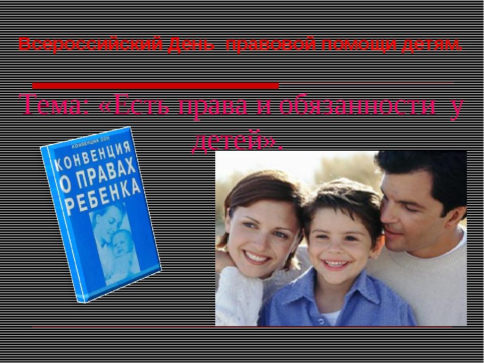 Всероссийский День правовой помощи детям. Тема: «Есть права и обязанности у д...