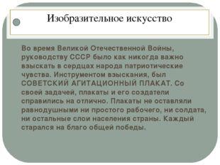 Изобразительное искусство Во время Великой Отечественной Войны, руководству