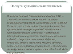Заслуга художников-плакатистов Плакаты Великой Отечественной войны 1941 – 19