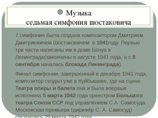 Музыка седьмая симфония шостаковича 7 симфония была создана композитором Дми