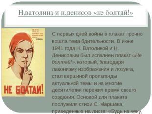 Н.ватолина и н.денисов «не болтай!» С первых дней войны в плакат прочно вошл