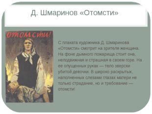 Д. Шмаринов «Отомсти»   С плаката художника Д. Шмаринова «Отомсти» см