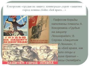 Кокорекин «грудью на защиту ленинграда»,серов «защитим город ленина»,бойм «бе