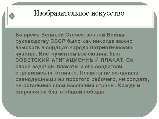 Изобразительное искусство Во время Великой Отечественной Войны, руководству...