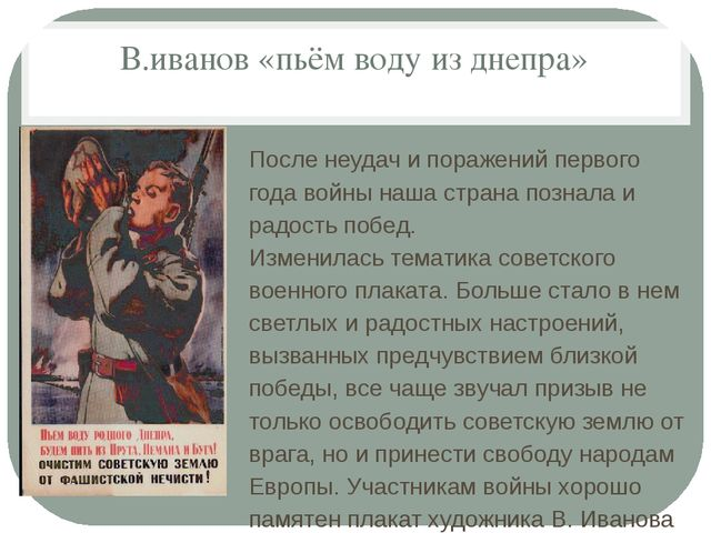 В.иванов «пьём воду из днепра» После неудач и поражений первого года войны н...
