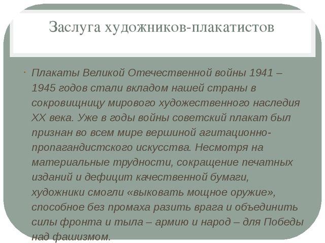 Заслуга художников-плакатистов Плакаты Великой Отечественной войны 1941 – 19...