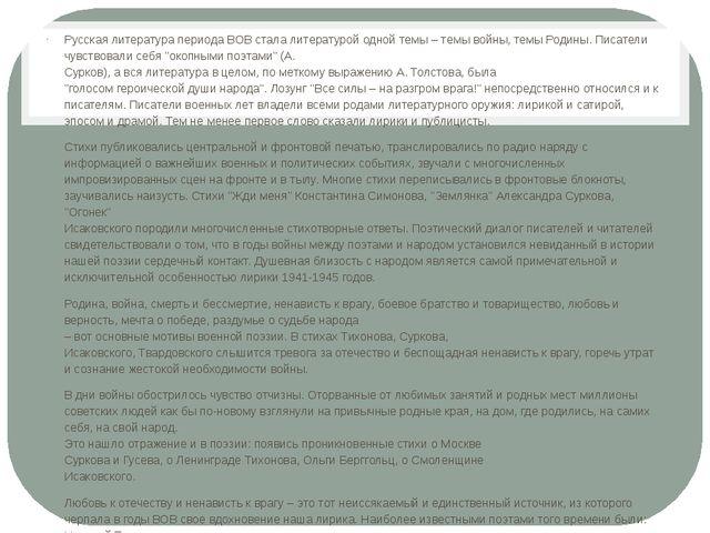 Русская литература периода ВОВ стала литературой одной темы – темы войны, тем...