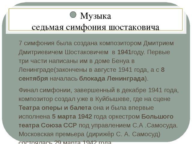 Музыка седьмая симфония шостаковича 7 симфония была создана композитором Дми...