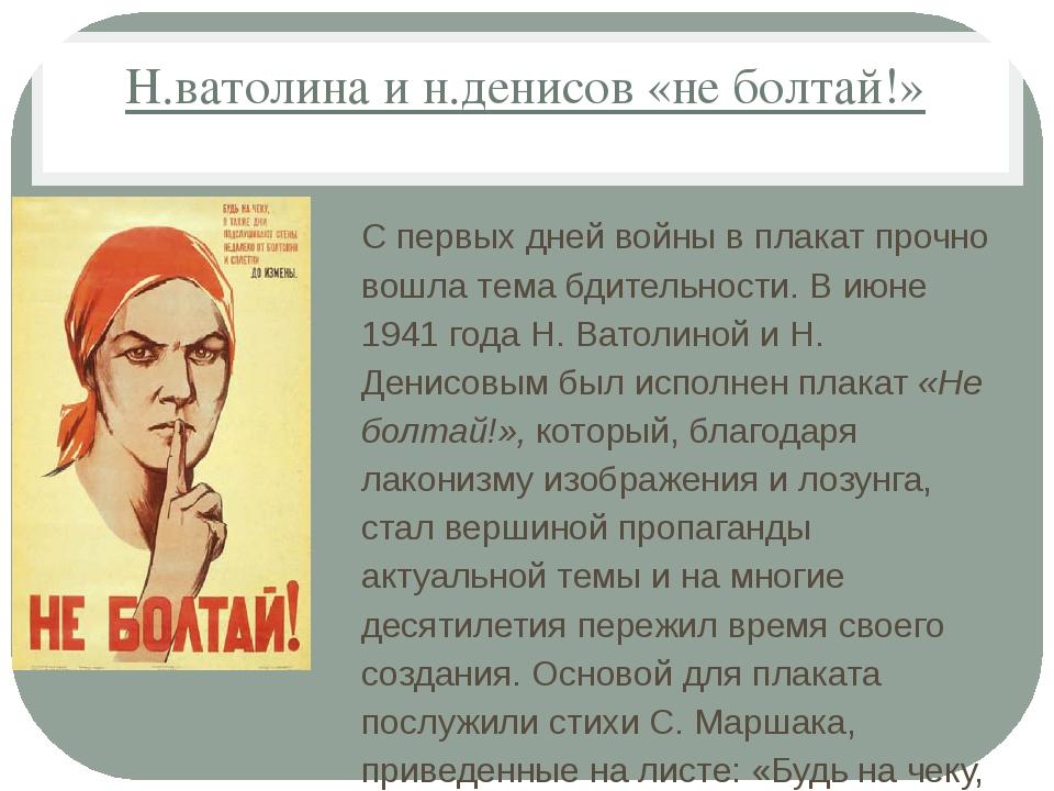 Н.ватолина и н.денисов «не болтай!» С первых дней войны в плакат прочно вошл...