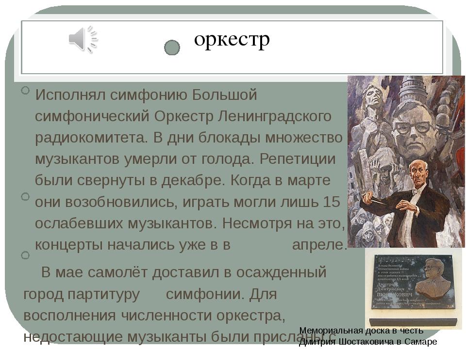 оркестр Исполнял симфонию Большой симфонический Оркестр Ленинградского радио...