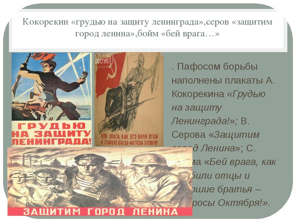 Кокорекин «грудью на защиту ленинграда»,серов «защитим город ленина»,бойм «бе...