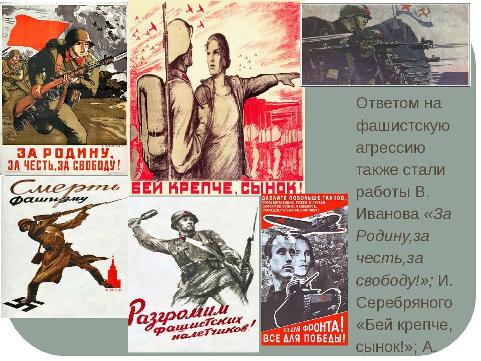 Ответом на фашистскую агрессию  также стали работы В. Иванова «За Родину,за ч...