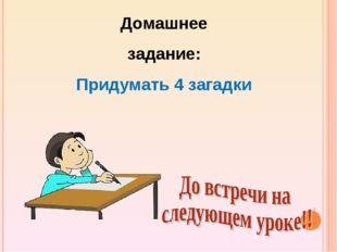 Домашнее задание: Придумать 4 загадки