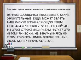 Этот текст лучше читать, немного отстранившись от монитора. 94НН03 С006Щ3НN3