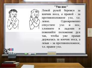"""""""Ухо-нос"""" Левой рукой беремся за кончик носа, а правой - за противоположное у"""