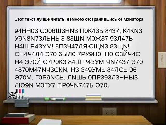 Этот текст лучше читать, немного отстранившись от монитора. 94НН03 С006Щ3НN3...