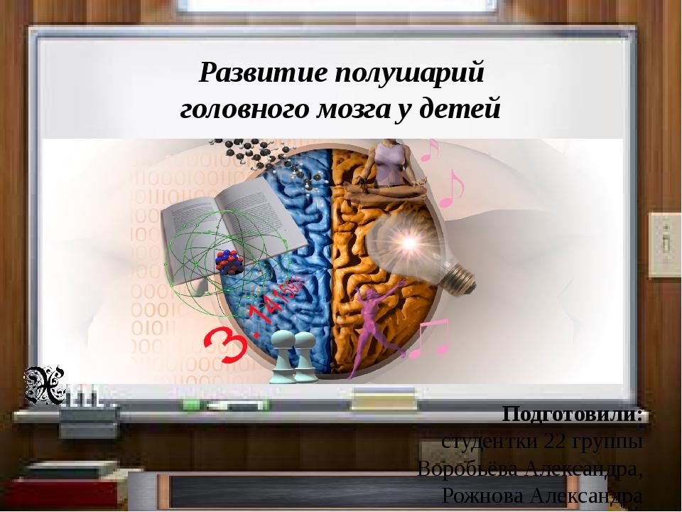 Подготовили: студентки 22 группы Воробьёва Александра, Рожнова Александра Ра...