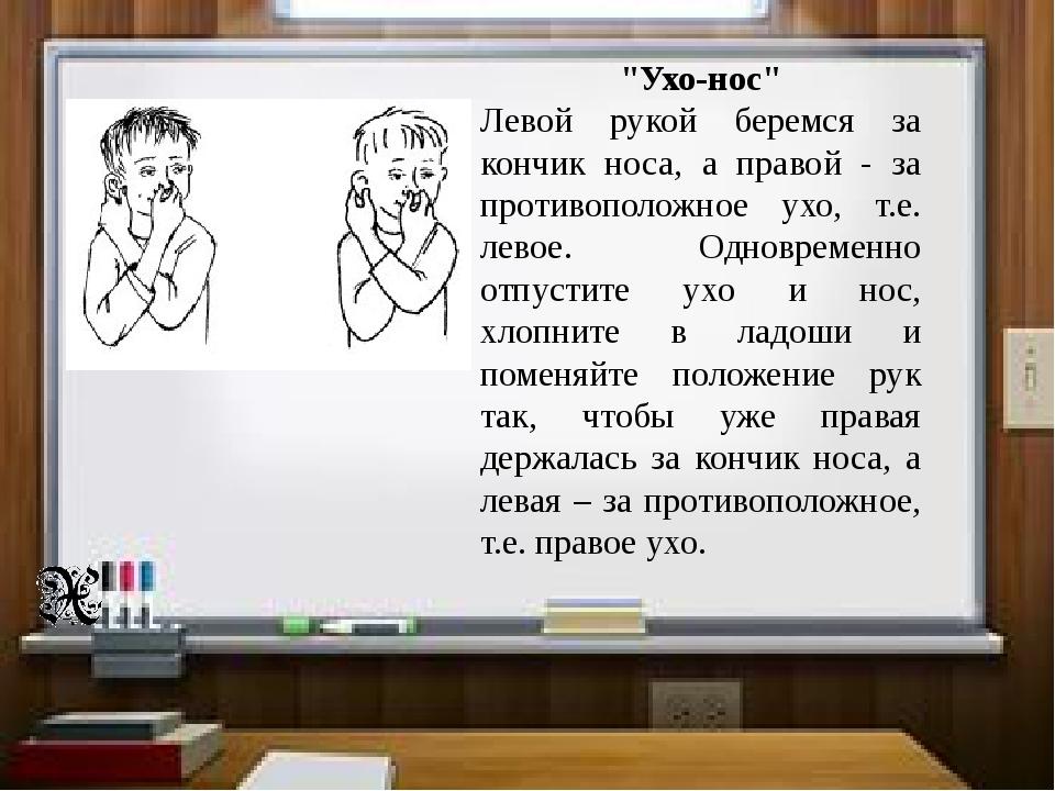 """""""Ухо-нос"""" Левой рукой беремся за кончик носа, а правой - за противоположное у..."""