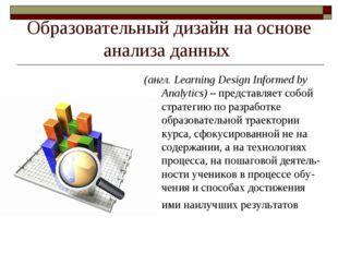Образовательный дизайн на основе анализа данных (англ. Learning Design Inform