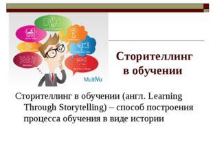 Сторителлинг вобучении Сторителлинг в обучении (англ. Learning Through Stor