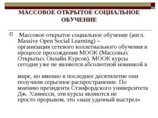 МАССОВОЕ ОТКРЫТОЕ СОЦИАЛЬНОЕ ОБУЧЕНИЕ Массовое открытое социальное обучение (