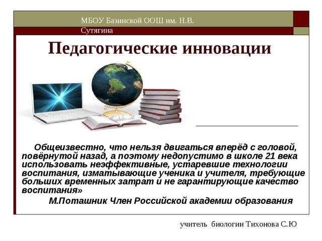 Педагогические инновации Общеизвестно, что нельзя двигаться вперёд с головой,...