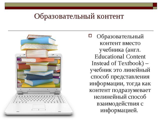 Образовательный контент Образовательный контент вместо учебника (англ. Educat...