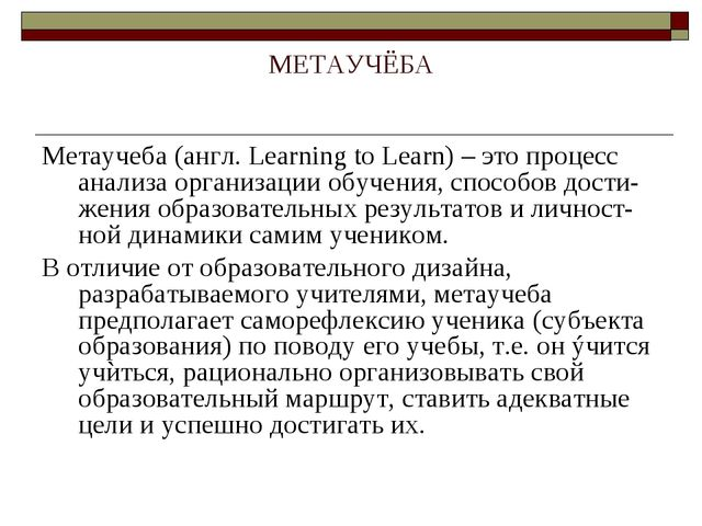 МЕТАУЧЁБА Метаучеба (англ. Learning to Learn) – это процесс анализа организац...