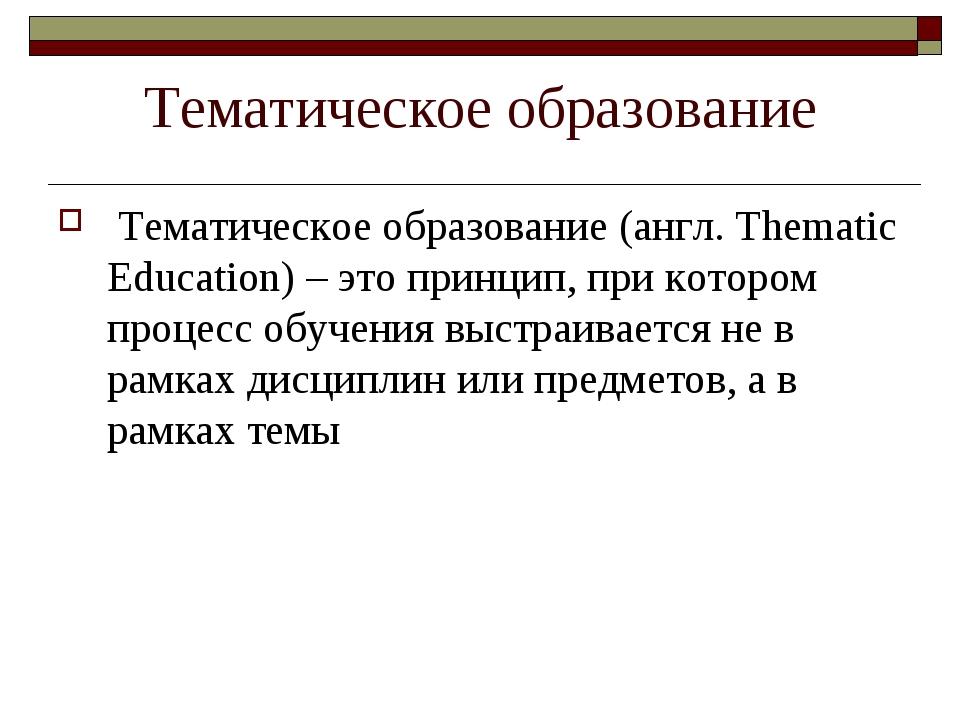 Тематическое образование Тематическое образование (англ. Thematic Education)...