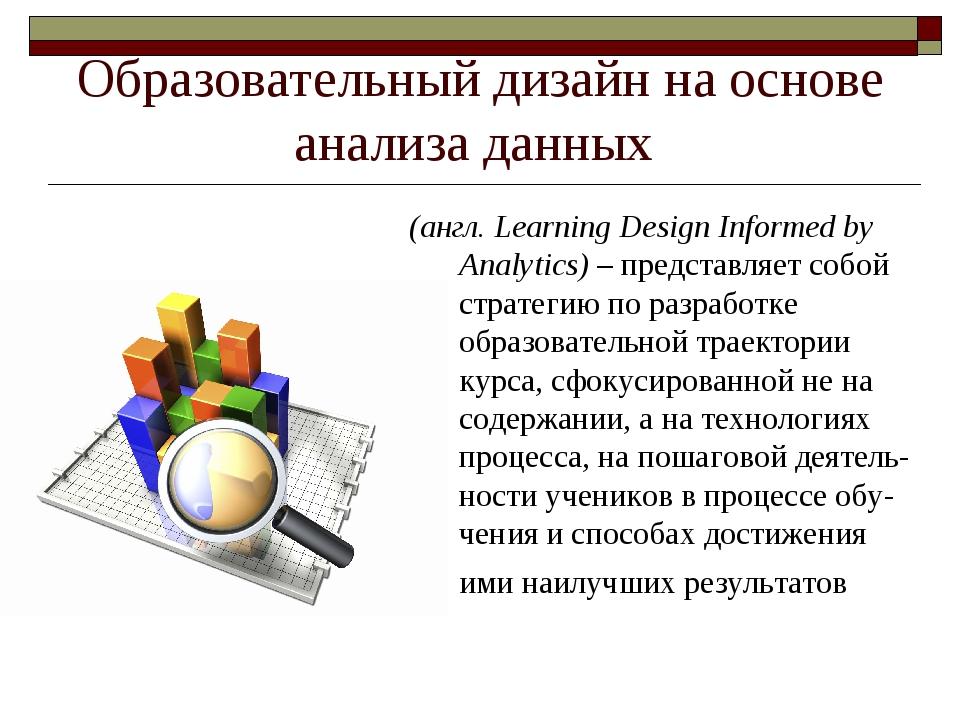 Образовательный дизайн на основе анализа данных (англ. Learning Design Inform...
