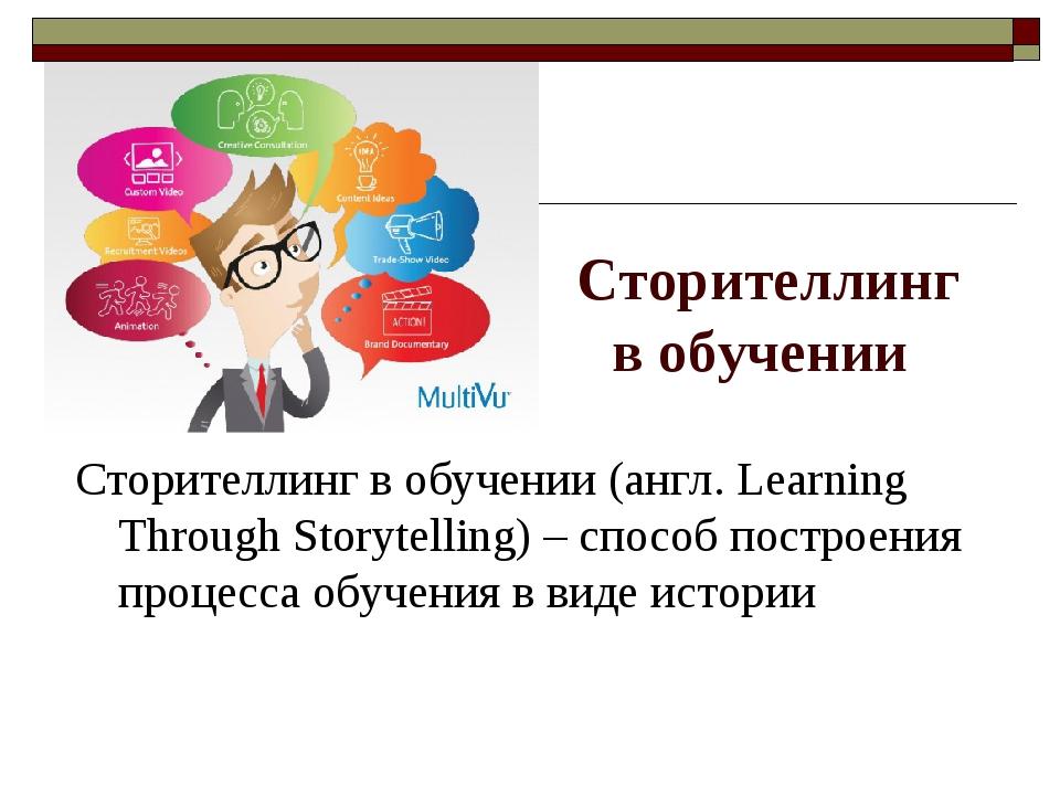 Сторителлинг вобучении Сторителлинг в обучении (англ. Learning Through Stor...