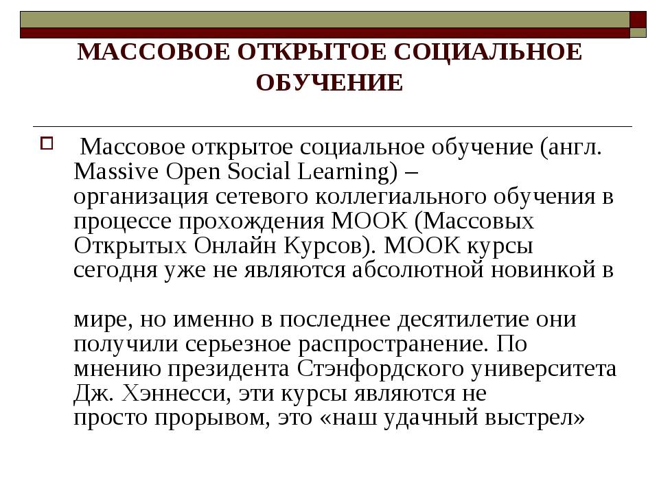 МАССОВОЕ ОТКРЫТОЕ СОЦИАЛЬНОЕ ОБУЧЕНИЕ Массовое открытое социальное обучение (...