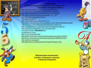 Литература: Волина В. В. Весёлая грамматика. – М.: Знание, 1995. Картинки с и