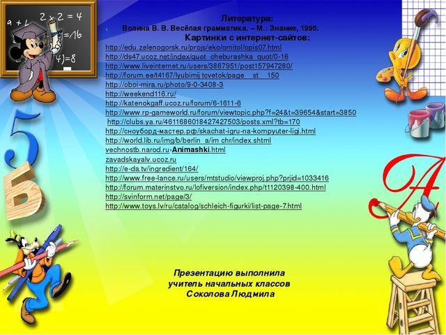Литература: Волина В. В. Весёлая грамматика. – М.: Знание, 1995. Картинки с и...