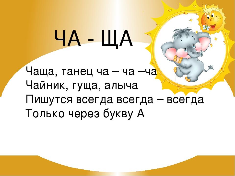 ЧА - ЩА Чаща, танец ча – ча –ча, Чайник, гуща, алыча Пишутся всегда всегда –...