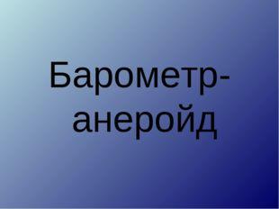 Барометр-анеройд