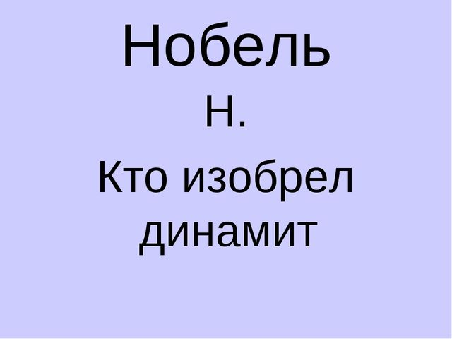 Нобель Н. Кто изобрел динамит