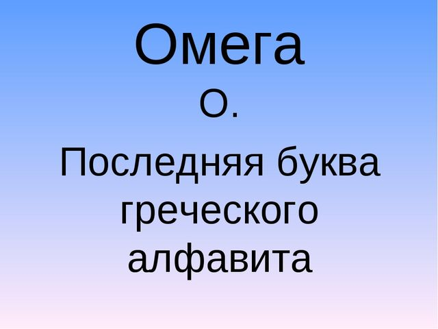 Омега О. Последняя буква греческого алфавита