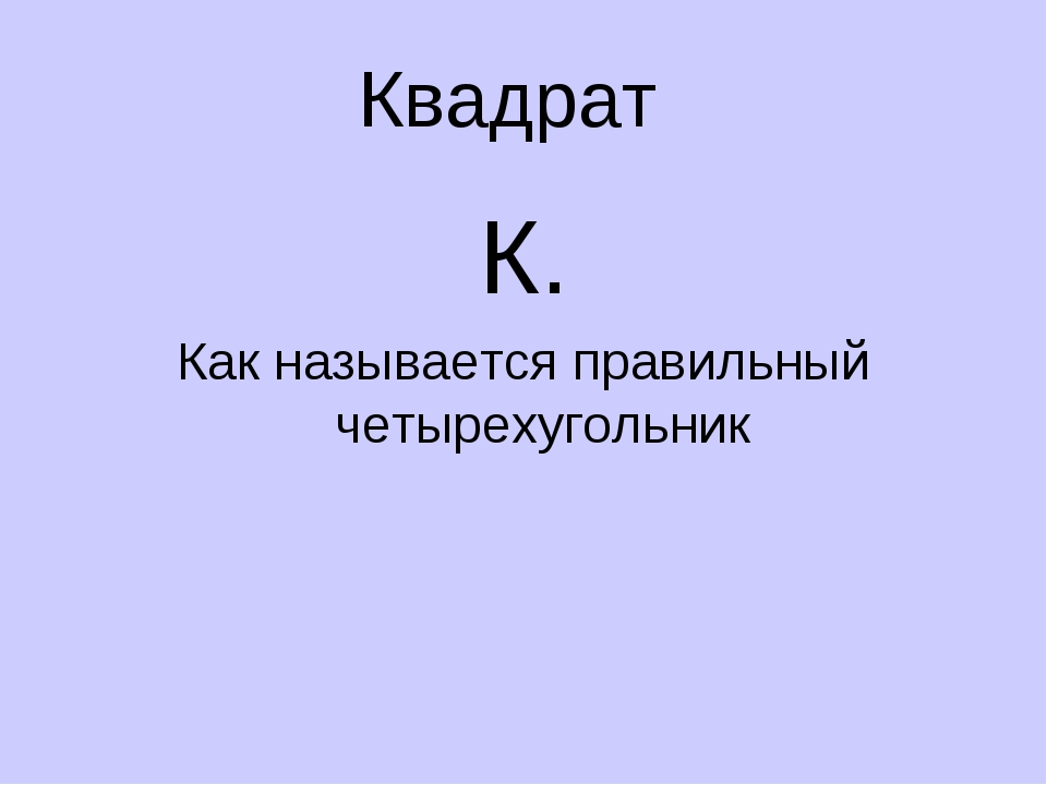 Квадрат К. Как называется правильный четырехугольник