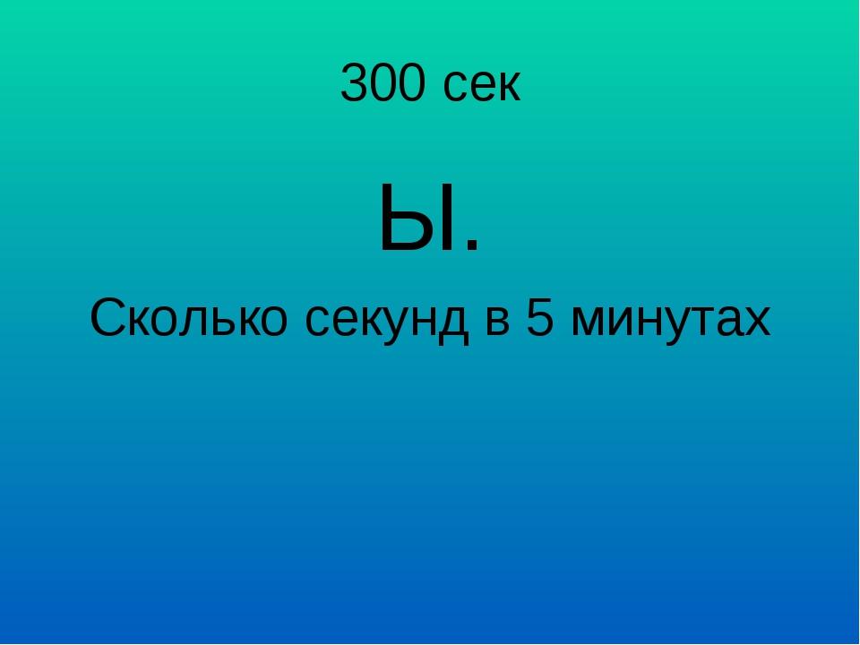 Ы. Сколько секунд в 5 минутах 300 сек