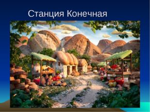 Станция Конечная