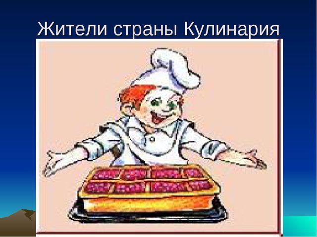 Жители страны Кулинария