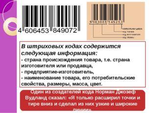 Вштриховых кодахсодержится следующая информация: - страна происхождения тов