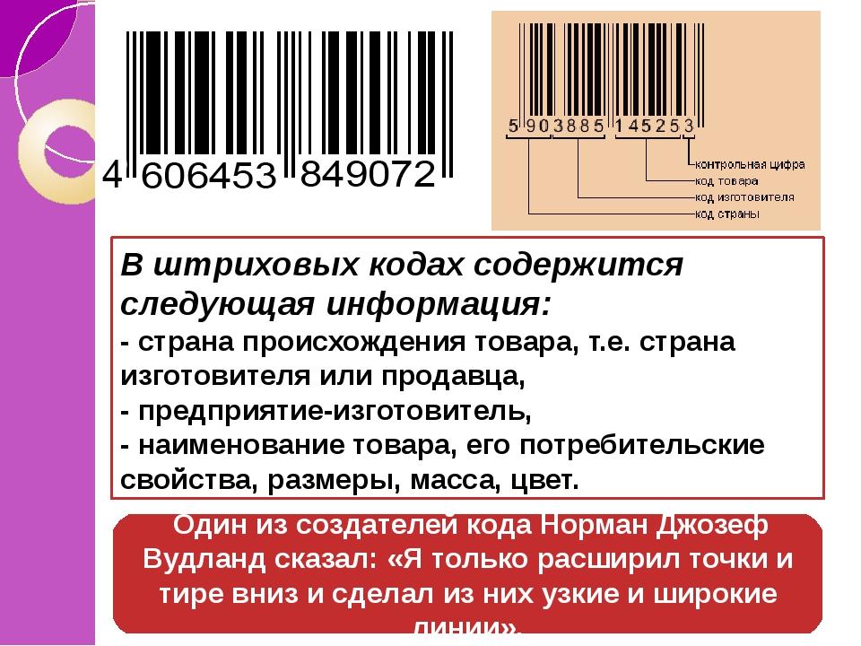 Вштриховых кодахсодержится следующая информация: - страна происхождения тов...